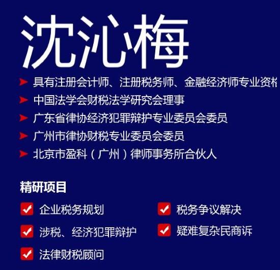 嘉兴刑事律师-沈沁梅 (3).jpg