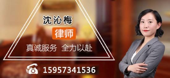 嘉兴刑事律师-沈沁梅 (4).jpg